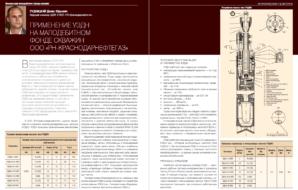 Применение УЭДН на малодебитном фонде скважин ООО «РН-Краснодарнефтегаз»