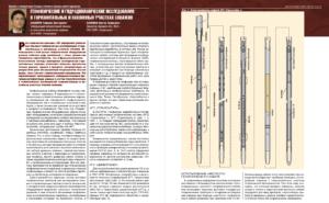 Геофизические и гидродинамические исследования в горизонтальных и наклонных участках скважин
