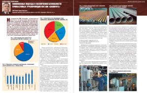 Комплексные подходы к обеспечению безопасности промысловых трубопроводов ОАО АНК «Башнефть»