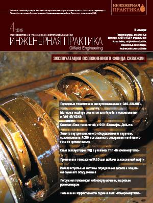 Инженерная практика №04/2016