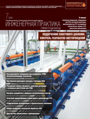 Инженерная практика №07/2016