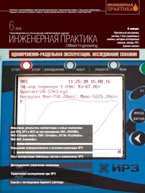 Инженерная практика №06/2016