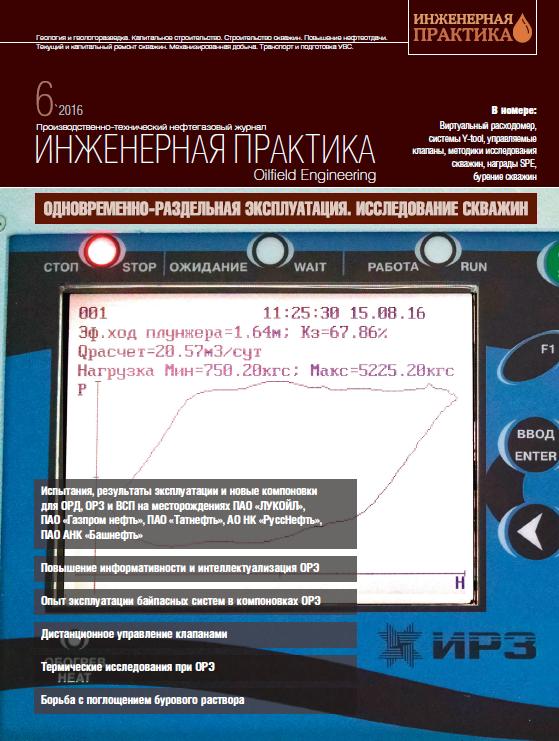 Выпуск 06-2016