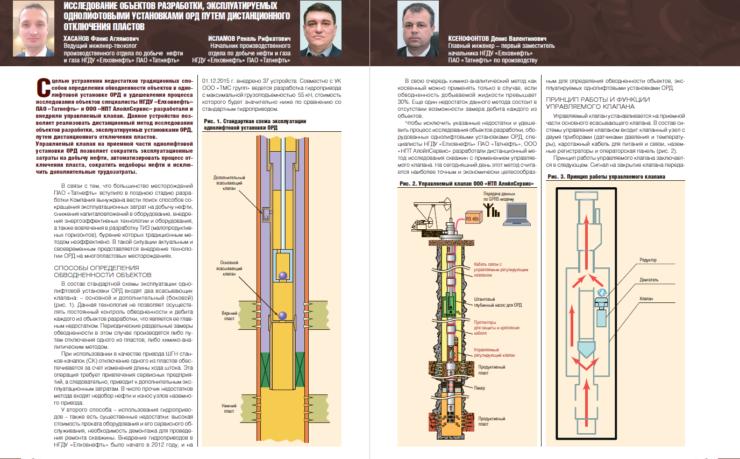 Исследование объектов разработки, эксплуатируемых однолифтовыми установками ОРД путем дистанционного отключения пластов