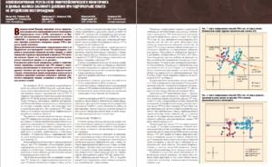 Комплексирование результатов микросейсмического мониторинга и данных анализа забойного давления при гидроразрыве пласта на Ярудейском месторождении