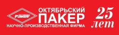 НПФ Пакер г Октябрьский 25 лет