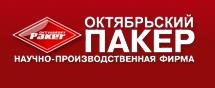НПФ Пакер, г. Октябрьский