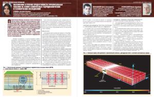Обоснование и прогноз продуктивности горизонтальных скважин на основе комплексных гидродинамических и геофизических исследований