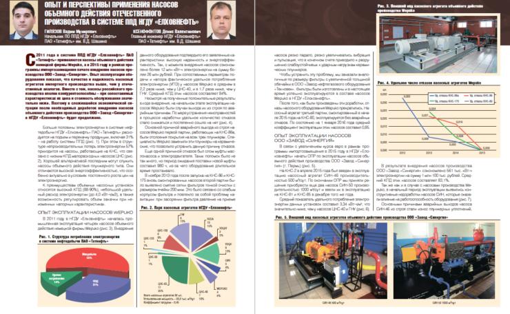 Опыт и перспективы применения насосов объемного действия отечественного производства в системе ППД НГДУ «Елховнефть»
