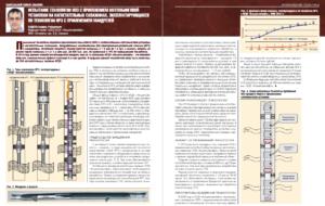 Испытание технологии ОПЗ с применением колтюбинговой установки на нагнетательных скважинах, эксплуатирующихся по технологии ОРЗ с применением мандрелей