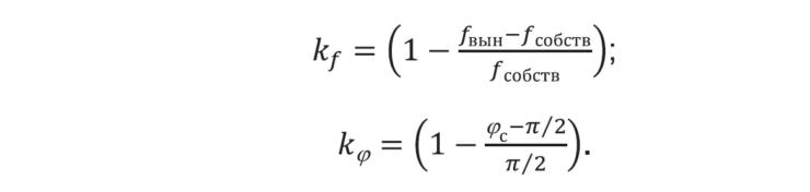 Частотные коэффициенты смещения