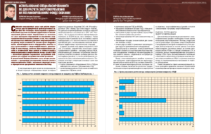 Использование специализированного ПО для расчета энергопотребления на механизированном фонде скважин