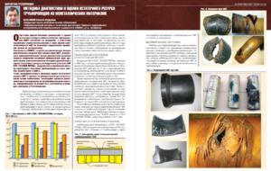 Методика диагностики и оценки остаточного ресурса трубопроводов из неметаллических материалов