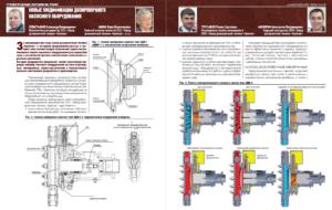 Новые модификации дозировочного насосного оборудования