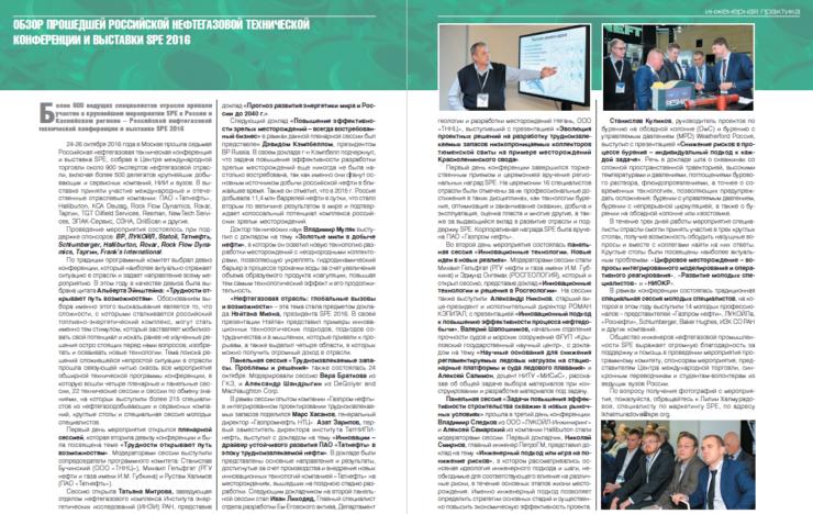 Обзор прошедшей российской нефтегазовой технической конференции и выставки SPE 2016