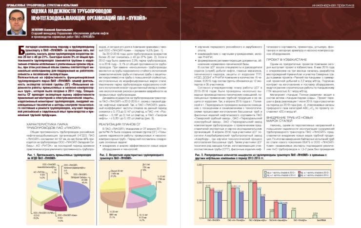 Оценка надежности трубопроводов нефтегазодобывающих организаций ПАО «ЛУКОЙЛ»