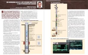 ОПИ компоновки для ОРЭ с двусторонним двигателем и электроуправляемым клапаном