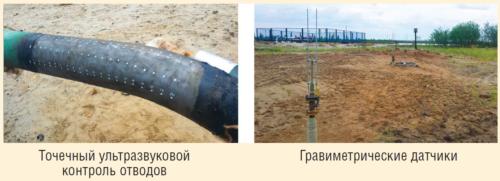 Рис. 9. ОПИ труб из стали 05ХГБ в ООО «Газпромнефть-Оренбург»