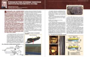 Оптимизация внутренних составляющих технологических аппаратов системы подготовки нефти, газа и воды