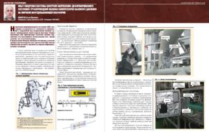 Опыт внедрения системы контроля напряженно-деформированного состояния трубопроводной обвязки компрессоров высокого давления