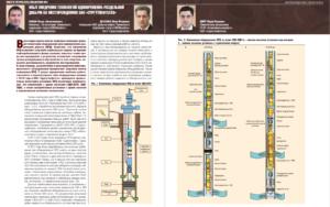 Опыт внедрения технологий одновременно-раздельной добычи на месторождениях ОАО «Сургутнефтегаз»
