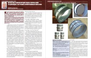 Перспективы развития методов защиты сварных швов трубопроводов с внутренним антикоррозионным покрытием