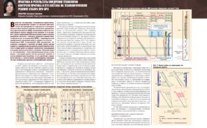 Практика и результаты внедрения технологии контроля притока и его состава на технологическом режиме отбора при ОРЭ