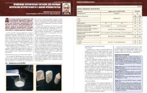 Применение керамических составов для изоляции интервалов негерметичности с низкой приемистостью
