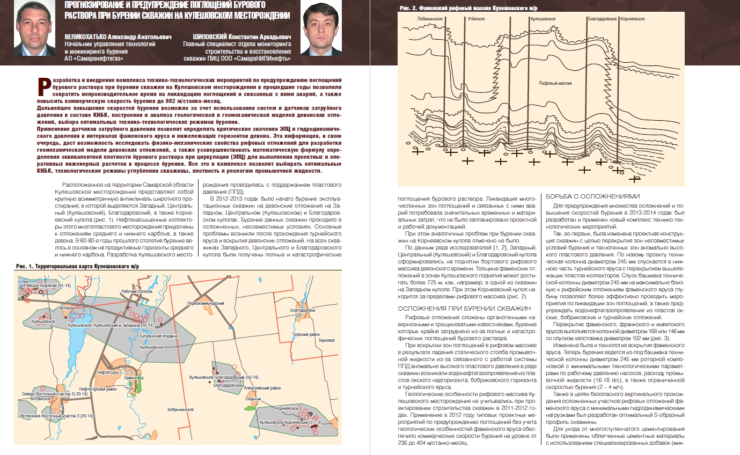 Прогнозирование и предупреждение поглощений бурового раствора при бурении скважин на Кулешовском месторождении