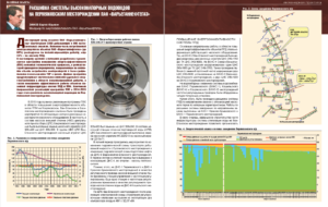 Расшивка системы высоконапорных водоводов на Пермяковском месторождении ПАО «Варьеганнефтегаз»