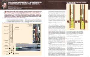 Результаты внедрения технологии ОРД с системой отвода газа из нижнего горизонта на скважинах РУП ПО «Белоруснефть»