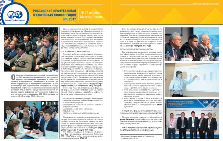 Российская нефтегазовая техническая конференция SPE 2017