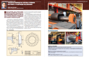 Технология производства разрезных тройников для ремонта трубопроводов под давлением