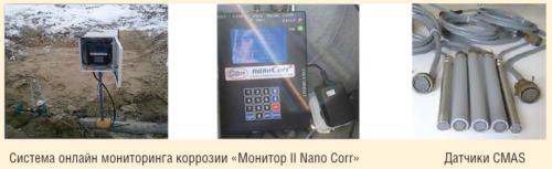 Рис. 6. Внешний вид системы Nano Corr с многоэлектродными датчиками коррозии (CMAS)