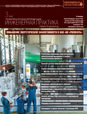 Инженерная практика №03/2016