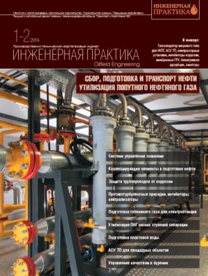 Инженерная практика №01-02/2016