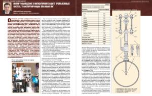 Импортозамещение в ингибиторной защите промысловых систем, транспортирующих влажный  ПНГ