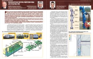 Малогабаритные системы подготовки воды для нужд ППД и ППН