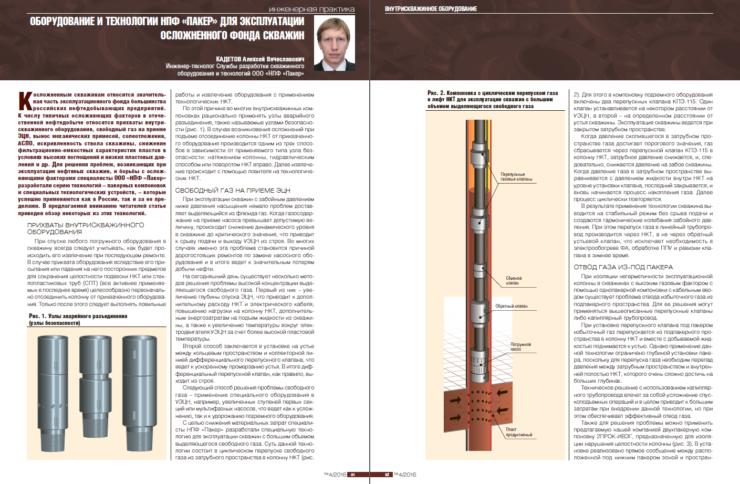 Оборудование и технологии НПФ «ПАКЕР» для эксплуатации осложненного фонда скважин