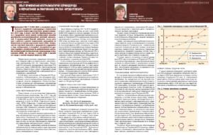 Опыт применения нейтрализаторов сероводорода и меркаптанов на Покровской УПН ПАО «Оренбургнефть»