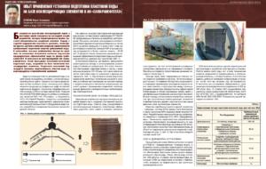 Опыт применения установки подготовки пластовой воды на базе коалесцирующих элементов в АО «Самаранефтегаз»