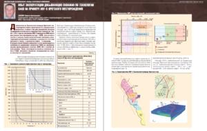Опыт эксплуатации добывающих скважин по технологии SAGD на примере ОПУ-5 Ярегского месторождения