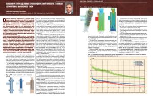 Особенности разделения газожидкостной смеси в газовых сепараторах вихревого типа