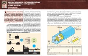 Подготовка топливного газа для газовых электростанций с применением мембранных газоразделительных установок НПК «Грасис»