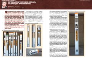 Современные технические решения для защиты трубопроводов от почвенной коррозии