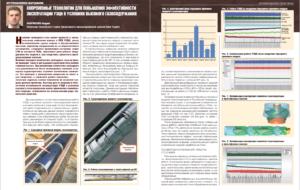 Современные технологии для повышения эффективности эксплуатации УЭЦН в условиях высокого газосодержания