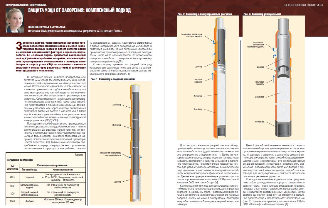 Обсаживание бокового ствола скважины с применением химреагентов