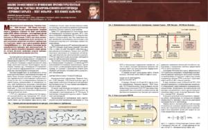 Анализ эффективности применения противотурбулентных присадок на участках межпромыслового нефтепровода «Терминал Харьяга – ПСВТ Инзырей – ПСП южное Хыльчую»