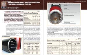 Экономическая эффективность защиты нефтепромысловых трубопроводов и их соединений от коррозии
