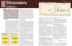 Интеллектуальная обработка данных (В)ТМС для интерпретации при проведении авто-ГДИС